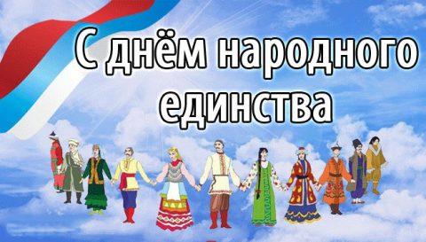 С Днём народного единства